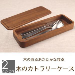 木のカトラリーケース 天然木削り出し|kinokura