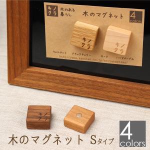 木のマグネット Sタイプ 4樹種セット 木製×ネオジム磁石|kinokura