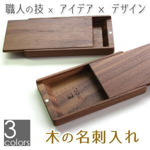 木の名刺入れ 名入れ対応可|kinokura