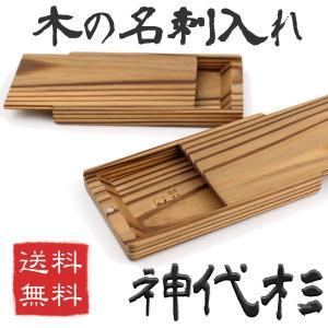 木の名刺入れ 神代杉 名入れ対応可 送料無料|kinokura