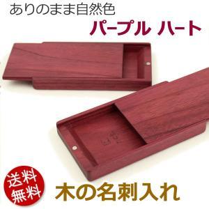 木の名刺入れ パープルハート 名入れ対応可 送料無料|kinokura