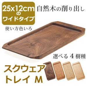 木製トレー スクウェアトレイ Mサイズ 名入れ対応可 天然木削り出し|kinokura