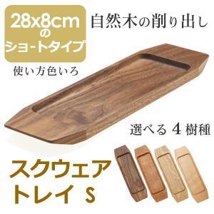 木製トレー スクウェアトレイ Sサイズ 名入れ対応可 天然木削り出し|kinokura