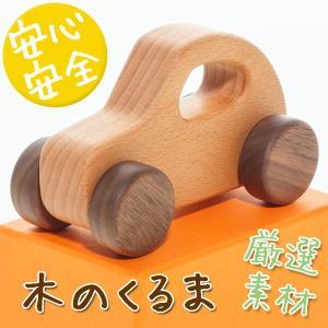 木のくるま ナチュラル素材のやさしい手ざわり木のおもちゃ ブナ×ウォルナット|kinokura