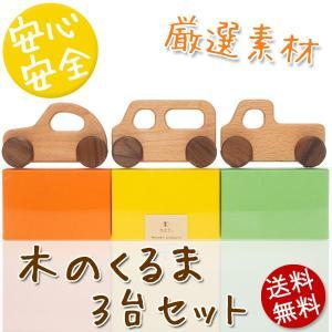 木のくるま 3台セット ナチュラル素材のやさしい手ざわり木のおもちゃ 送料無料|kinokura