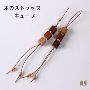 木のストラップ キューブ 世界の銘木を使った木製ストラップ|kinokura