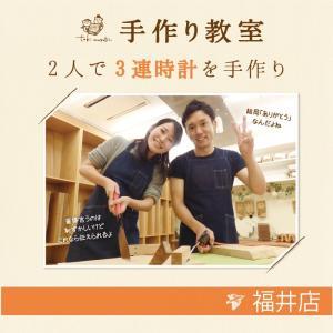 福井店|結婚式で両親にプレゼント 3連時計手作りチケット