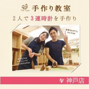 神戸店|結婚式で両親にプレゼント 3連時計手作りチケット