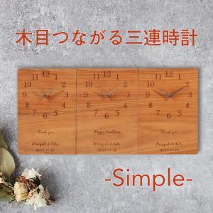 結婚式で両親にプレゼント 木目がつながる3連時計|シンプル simple