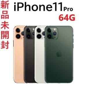 iPhone11 Pro 64GB【新品】未開封 未使用品 SIMフリー 本体 携帯電話 スマートフ...