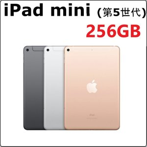iPad mini 7.9インチ 第5世代(2019) Wi-Fi 256GB[新品 未使用 未開封...