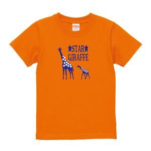 (ゆうパケット対応)アニマルキッズTシャツ 「キリン/STAR GIRAFFE」(オレンジ) キッズサイズの半袖Tシャツ kinomi