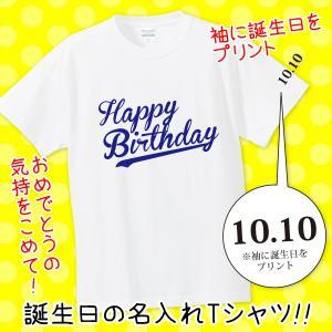 Happy Birthday 誕生日名入れTシャツ〜生まれた月日を袖にプリント kinomi