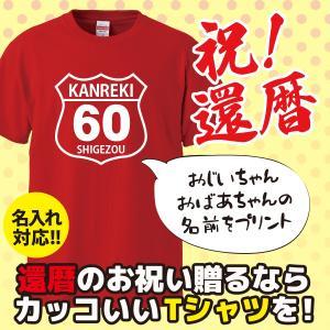 【名入れ】還暦祝い&還暦のプレゼントに!オリジナルプリントTシャツ 「KANREKI60」おじいちゃん・おばあちゃんの名前を入れたカッコイイTシャツの贈り物 kinomi