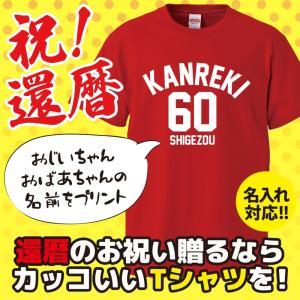 【名入れ】還暦祝い&還暦のプレゼントに!オリジナルプリントTシャツ 「KANREKI60/ユニフォーム風」名前を入れたカッコイイTシャツの贈り物 kinomi