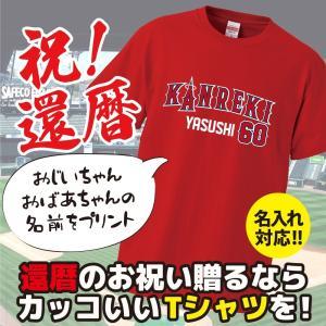 【名入れ】還暦祝い&還暦のプレゼントに!「KANREKI60/大リーグユニフォーム風」おじいちゃん・おばあちゃんの名前を入れたカッコイイTシャツの贈り物 kinomi