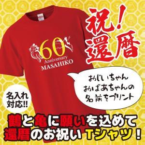 【名入れ】還暦のプレゼントにオリジナルプリントTシャツ「鶴と亀 60 Anniversary」 還暦祝いにTシャツを kinomi