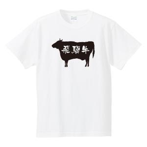 おもしろご当地Tシャツ 「飛騨牛(イラスト)」」 ご当地/ローカル/名産牛/メンズ/レディース/半袖/tshirts/サイズS〜XL(ゆうパケット対応) kinomi