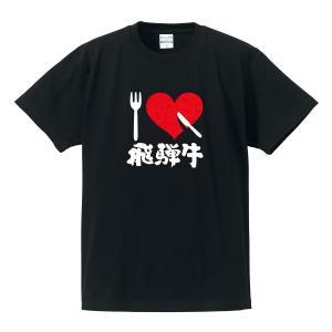 おもしろご当地Tシャツ 「I LOVE飛騨牛」」 ご当地/ローカル/飛騨牛/メンズ/レディース/半袖/tshirts/サイズS〜XL(ゆうパケット対応) kinomi