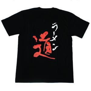 【ゆうパケット発送対応】 働く人に 業務用Tシャツ 「ラーメン道」 職人さんに着て欲しいオリジナルTシャツ kinomi