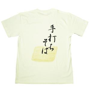 【ゆうパケット発送対応】業務用Tシャツ 「手打ちそば」 蕎麦屋/そば屋/ユニフォーム/職人/制服/オリジナル/tshirts/サイズS〜XL kinomi