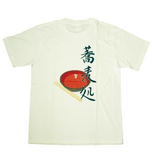 【ゆうパケット発送対応】業務用Tシャツ 「蕎麦処」 蕎麦屋/そば屋/ユニフォーム/職人/制服/オリジナル/tshirts/サイズS〜XL kinomi
