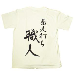 【ゆうパケット発送対応】 働く人に 業務用Tシャツ 「蕎麦打ち職人」 職人さんに着て欲しいオリジナルTシャツ kinomi