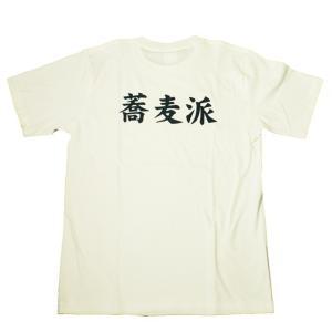 【ゆうパケット発送対応】業務用Tシャツ 「蕎麦派」 蕎麦屋/そば屋/ユニフォーム/職人/制服/オリジナル/tshirts/サイズS〜XL kinomi
