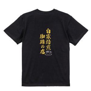 カフェ・喫茶店用Tシャツ 「自家焙煎珈琲の店」 コーヒーにこだわるお店のユニフォームに業務店様向半袖Tシャツ【ゆうパケット発送対応】 kinomi