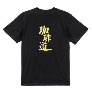 カフェ・喫茶店用Tシャツ 「珈琲道〜Coffe is my life」 コーヒーにこだわるお店のユニフォームに業務店様向半袖Tシャツ【ゆうパケット発送対応】 kinomi