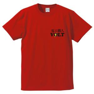 【ゆうパケット発送対応】オリジナルTシャツ 「電工職人VOLT」 電気関係の仕事に関わる職人さんに kinomi