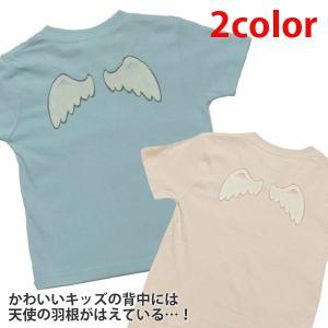 (ゆうパケット対応)おもしろキッズTシャツ 「天使の羽根」 天使のようにカワイイキッズにオリジナル半袖Tシャツ kinomi