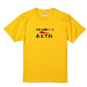【ゆうパケット対応】おもしろTシャツ 「今日も部屋にいる、あえてね」オリジナル デザイン メンズ ファッション tshirts|kinomi