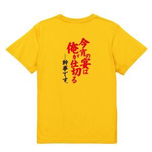 【ゆうパケット対応】おもしろTシャツ 「今宵の宴は俺が仕切る─幹事です。」オリジナル デザイン メンズ ジョーク tshirts|kinomi