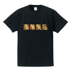 【ゆうパケット対応】おもしろTシャツ 「豪華景品」 宴会/ビンゴ/景品/メンズ/レディース/tshirts/サイズS〜XL|kinomi