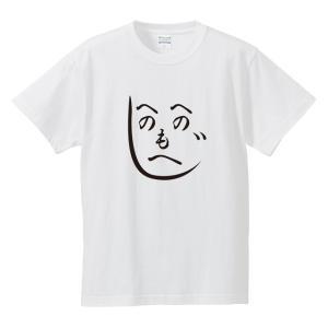 【ゆうパケット対応】おもしろTシャツ 「へのへのもへじ」 なつかしい顔文字がTシャツに|kinomi
