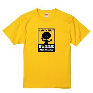 【ゆうパケット対応】おもしろTシャツ 「妻出没注意」 ジョーク/恐妻家/夫婦/メンズ/レディース/tshirts/サイズS〜XL|kinomi