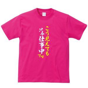 【ゆうパケット対応】おもしろTシャツ 「こう見えても只今仕事中です」 文字/漢字/仕事/会社員/メンズ/レディース/tshirts/サイズS〜XL|kinomi