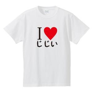 敬老の日のプレゼントに オリジナルTシャツ 「I LOVE じじい」 敬老の日/贈り物/文字/シニア/メンズ/tshirts/サイズS〜XL(ゆうパケット対応)|kinomi