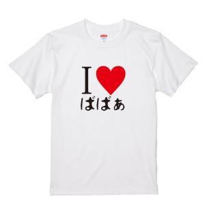 敬老の日のプレゼントに オリジナルTシャツ 「I LOVE ばばあ」 敬老の日/贈り物/文字/シニア/レディース/tshirts/サイズS〜XL(ゆうパケット対応)|kinomi