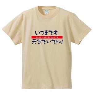 敬老の日のプレゼントに オリジナルプリントTシャツ 「いつまでも元気でいてね」 敬老の日/贈り物/tshirts/サイズS〜XL(ゆうパケット対応)|kinomi