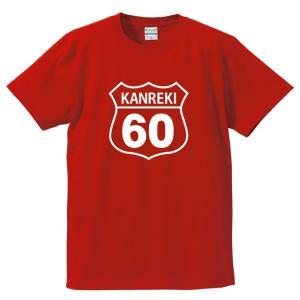 【ゆうパケット対応】還暦祝いの贈り物に オリジナルプリントTシャツ 「KANREKI60」 おじいちゃん、おばあちゃんにカッコイイTシャツの贈り物|kinomi