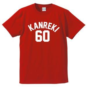 【ゆうパケット発送対応】 オリジナルプリントTシャツ 「KANREKI60/ユニフォーム風」 還暦祝いにカッコイイTシャツの贈り物|kinomi