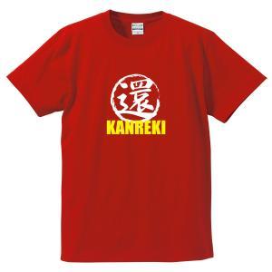 【ゆうパケット発送対応】 オリジナルプリントTシャツ 「還/KANREKI」 還暦祝いにカッコイイTシャツの贈り物|kinomi