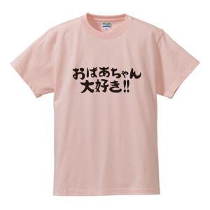 敬老の日のプレゼントに オリジナルTシャツ 「おばあちゃん大好き!!」 敬老の日/贈り物/漢字/文字/シニア/レディース/tshirts/サイズS〜XL (ゆうパケット対応)|kinomi