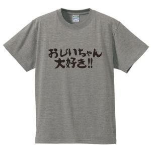 敬老の日のプレゼントに オリジナルTシャツ 「おじいちゃん大好き!!」 敬老の日/贈り物/漢字/文字/シニア/tshirts/サイズS〜XL(ゆうパケット対応)|kinomi