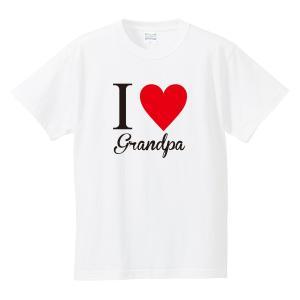 敬老の日のプレゼントに オリジナルTシャツ 「I LOVE Grandpa」 敬老の日/贈り物/文字/シニア/メンズ/tshirts/サイズS〜XL(ゆうパケット対応)|kinomi