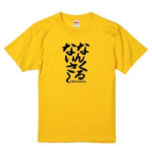 おもしろ方言Tシャツ 「なんくるないさ〜/沖縄」 ご当地/ローカル/ひらがな/メンズ/レディース/半袖/tshirts/サイズS〜XL(ゆうパケット対応) kinomi