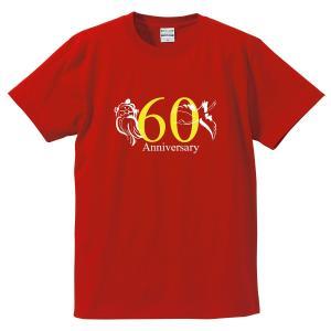 【ゆうパケット発送対応】 オリジナルプリントTシャツ 「鶴と亀 60 Anniversary」 還暦祝いにTシャツを|kinomi