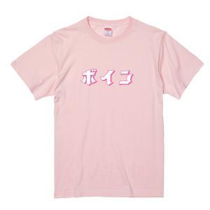 ゆうパケット対応★おもしろカタカナTシャツ 「ボイン」 KATAKANA T-SHIRTS 半袖レディース|kinomi